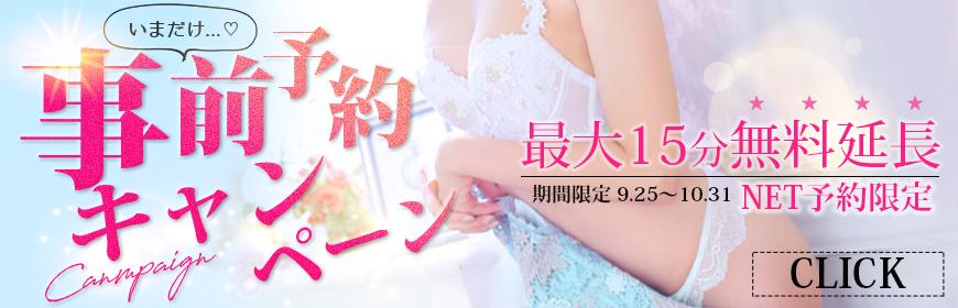 ※必見※いまだけ事前ネット予約&口コミ投稿予約で☆15分無料延長☆