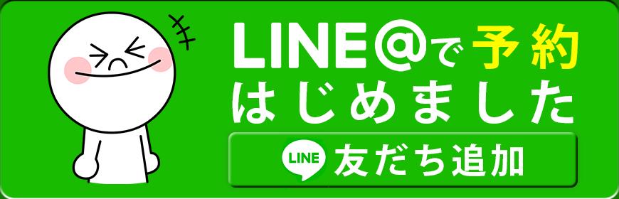 簡単LINE予約♪