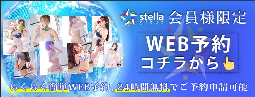 ☆StellaグループWEB予約☆